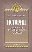 К. Н. Лодыженский История русского таможенного тарифа