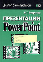 В. Т. Безручко Презентации PowerPoint