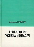 А. Ю. Согомонов Генеалогия успеха и неудач