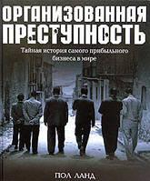 Пол Ланд Организованная преступность. Тайная история самого прибыльного бизнеса в мире