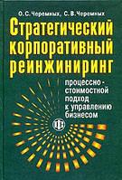 О. С. Черемных, С. В. Черемных Стратегический корпоративный реинжиниринг: процессно-стоимостной подход к управлению бизнесом