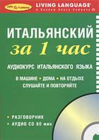 Итальянский за 1 час. Аудиокурс итальянского языка (книга + CD)