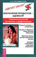 В. К. Россошанская Воспаление придатков - аднексит. Современный взгляд на лечение и диагностику