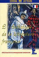 Хрестоматия по французской литературе / l`Antologie de la litterature francaise