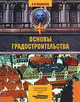 Л. В. Кашкина Основы градостроительства
