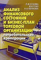 Л. Ф. Сухова, В. Н. Глаз, Н. А. Чернова Анализ финансового состояния и бизнес-план торговой организации потребительской кооперации