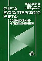 Я. В. Соколов, В. В. Патров, Н. Н. Карзаева Счета бухгалтерского учета: содержание и применение