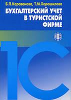 Б. П. Караванова, Т. М. Хорошилова Бухгалтерский учет в туристской фирме
