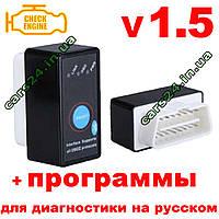 Сканер Адаптер ELM327 v 1.5 с кнопкой вкл/выкл (ЕЛМ 327) mini Bluetooth OBD 2 II ОБД 2 диагностика авто