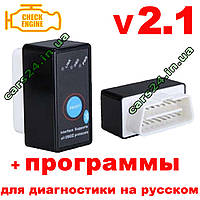 Сканер Адаптер ELM327 v 2.1 с кнопкой вкл/выкл (ЕЛМ 327) mini Bluetooth OBD 2 + программа диагностики