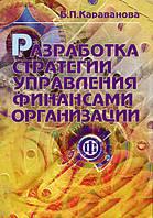 Б. П. Караванова Разработка стратегии управления финансами организации