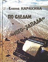 Елена Каракина По следам `Юго-Запада`