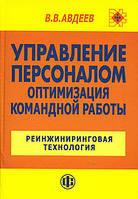 В. В. Авдеев Управление персоналом. Оптимизация командной работы. Реинжиниринговая технология