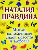 Наталия Правдина Мысли, наполненные силой красоты и здоровья