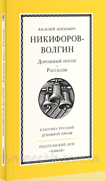Дорожный посох. Рассказы. Никифоров-Волгин В. А.
