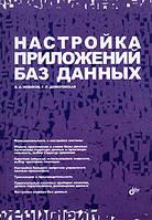 Б. А. Новиков, Г. Р. Домбровская Настройка приложений баз данных