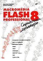 Дмитрий Альберт, Елена Альберт Macromedia Flash Professional 8. Справочник дизайнера