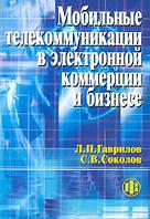 Л. П. Гаврилов, С. В. Соколов Мобильные телекоммуникации в электронной коммерции и бизнесе