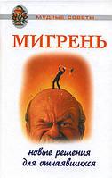 Н. С. Курбатова Мигрень. Новые решения для отчаявшихся
