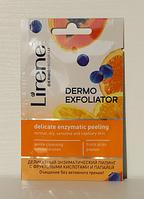 LIRENE Деликатный энзиматический пилинг с фруктовыми кислотами и папайей 8 мл (сашетка)