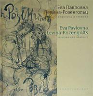 Е. П. Левина-Розенгольц. Живопись и графика / E. P. Levina-Rozengolts: Painting and Graphics