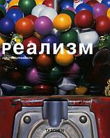 Керстин Штреммель Реализм