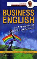 А. В. Петроченков Business English для успешных менеджеров