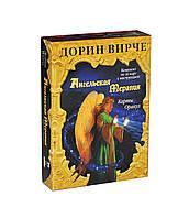 Карты Ангельская Терапия Дорин Вирче ( ukraine )