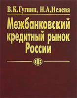 В. К. Гугнин, Н. А. Исаева Межбанковский кредитный рынок России