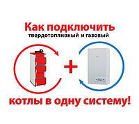 Как подключить твердотопливный и газовый котел в одну систему