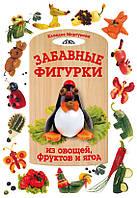 Забавные фигурки из овощей, фруктов и ягод, фото 1