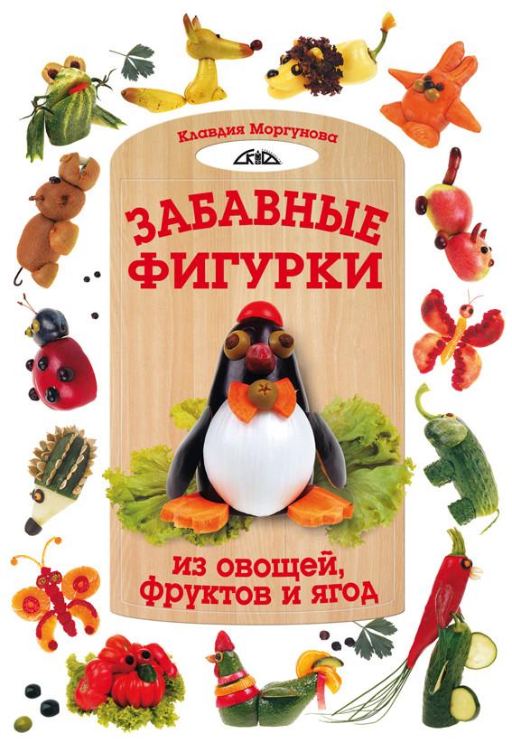 Забавные фигурки из овощей, фруктов и ягод