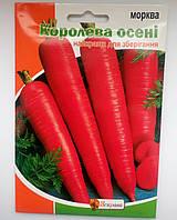 Семена моркови сорт Королева Осени  20 г