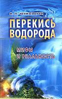 И. П. Неумывакин Перекись водорода