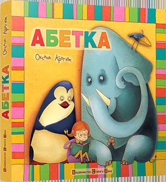Книга Абетка (2014)