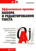 Михаил Попов Эффективные приемы набора и редактирования текста