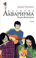Дюша Романов История Аквариума. Книга Флейтиста