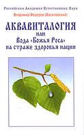 Владимир Федоров (Василевский) Аквавиталогия, или Вода `Божья Роса` на страже здоровья нации