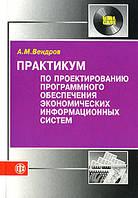 А. М. Вендров Практикум по проектированию программного обеспечения экономических информационных систем