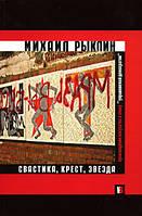 Михаил Рыклин Свастика, крест, звезда. Произведение искусства в эпоху управляемой демократии