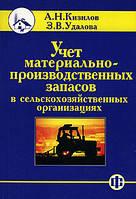 А. Н. Кизилов, З. В. Удалова Учет материально-производственных запасов в сельскохозяйственных организациях