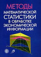 Т. Т. Цымбаленко, А. Н. Байдаков, О. С. Цымбаленко, А. В. Гладилин Методы математической статистики в обработке экономической информации