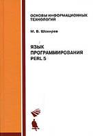 М. В. Шохирев Язык программирования. Perl 5