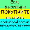 6 клас Світова література 6 клас Зарубіжна література Щавурський Хрестоматія Богдан