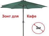 Зонт дачный
