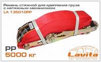 Ремень стяжной для крепления груза с натяжным механизмом 5т. 10м.*50мм. (п-пропилен) LAVITA LA 135010PP