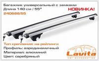 Багажник универсальный на рейлинги (алюминий, Аэродинамичный профиль) 140 см. с замком LAVITA LA 240688/55