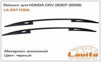 Рейлинги алюминиевые для автомобиля HONDA CRV (2007-2009) LAVITA LA 241108A