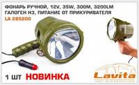 Фонарь ручной, галогеновый от прикуривателя, 12V, 35W, 300м, 3200LM, 1 шт LAVITA LA 285200 Код:108772987