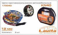Цепи противоскольжения для колёс KN40 2шт. LAVITA LA 172040